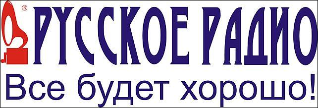 Русское радио караганда дать объявление abw by подать объявление