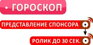dfm_goroskop_struktura